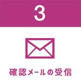 3.確認メールの受信
