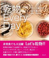 乾物に関する最初の本 2012年刊