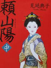 徳間文庫743円+税