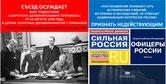 Договор о ненападении между Германией и Советским Союзом, 1939, пакт Молотова - Риббентропа, секретный дополнительный протокол, осуждение в 1989, признание недействующим постановления 1989, проект федерального закона, А. Журавлев,  Государственная Дума