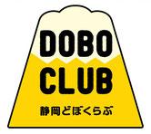 DOBO CLUB「どぼくってオモシロイ!」を静岡県からのメンバーです。