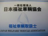 福祉車両取扱士認定証