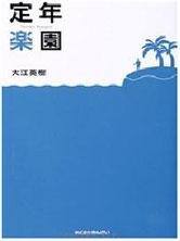 講師の大江英樹氏の著書「定年楽園」