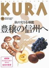 信州を愛する大人の情報誌「KURA」2015年11月号