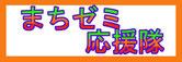 岐阜県,岐阜,海津市,海津,平田,南濃,商工会,まちゼミ,海津まちゼミ,海津まる得教室,まる得教室,ゼミナール,教室,講座,体験,体験教室