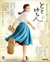 連続テレビ小説 とと姉ちゃん Part1 (NHKドラマ・ガイド) 表紙