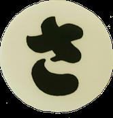マルサ製菓の商標