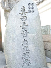 心眼寺門前の石碑