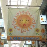 日の出通南商店街