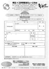 憲法ミュージカル出演者募集ビラ(裏)