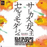 鈴木英史 吹奏楽の世界Vol.2 サーカスの女王&セルゲイ・モンタージュ