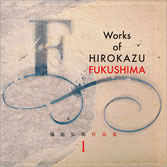 福島弘和作品集Vol.1 〜交響的詩曲「走れメロス」〜