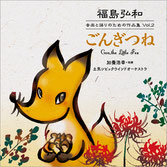 福島弘和 音楽と語りのための作品集 Vol.2「ごんぎつね」