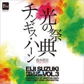 鈴木英史 吹奏楽の世界Vol.3 光の祭典&チンギス・ハーン