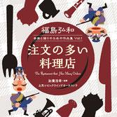 福島弘和 音楽と語りのための作品集 Vol.1「注文の多い料理店」