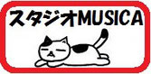 スタジオMUSICAのホームページはこちらをクリック!