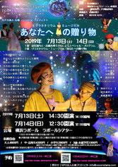 2019年7月横浜公演