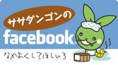 ササダンゴンのFacebook