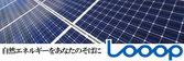 太陽光発電 Looop(太陽光発電)