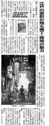 日刊ゲンダイ2014.7.3