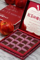 紅玉林檎チョコ