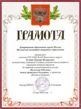 Грамота (2006 г.)