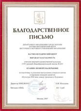 Благодарственное письмо 2007 г.