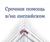 репетитор по английскому в москве