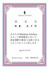 シュクランキッチンモロッコ料理教室、認定証