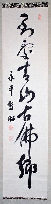 白雲青山古佛鄕-永平慧昭(東川寺所蔵)