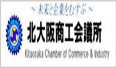 北大阪商工会議所
