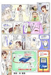 災害時に困る充電の安心アイテム漫画 作成