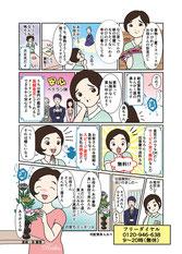 総合買取専門店のチラシ漫画 作成