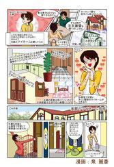 住宅のお悩み漫画 作成