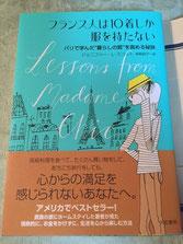 飛行機の中で読もうと、タイトルだけで買った本。フランス人は余計な物を所持しないスマートな生き方が得意ということなのでしょうね。是非見習いたいです。