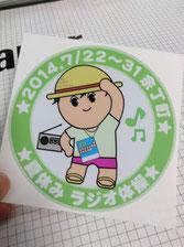 ラジオ体操♪