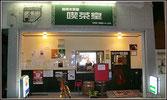 福岡市 箱崎水族館喫茶室
