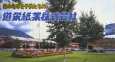 道栄紙業株式会社