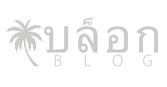 タイマッサージスタジオ コタオのブログ