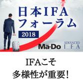 日本IFAフォーラム・証券ライフ