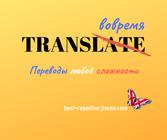 переводы любой сложности