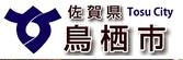 鳥栖市役所ホームページ