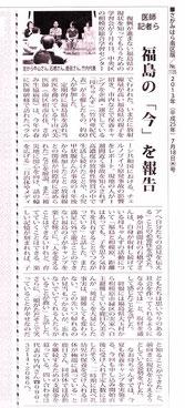 2013/7 神奈川タウンニュース