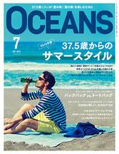 oceans 2015年7月号表紙