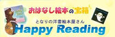 洋書絵本・英語教材Happy Reading