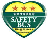 貸切バス事業者安全性評価認定制度(安心と信頼の証)