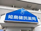 姫島健民薬局‐コンフィアグループ