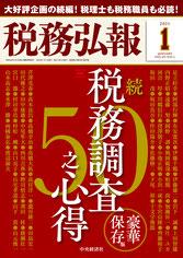 【執筆】税務弘報2021年1月号(VOL.69/NO.1)に代表の記事が掲載されました