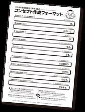【バカ売れ販促戦略セミナー参加特典】コンセプト作成フォーマット
