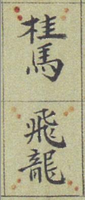 図2.象棊纂圖部類抄より.
